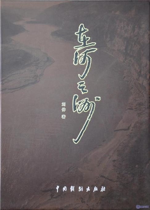 现代史诗巨作《在河之洲》学术研讨会在成都举办