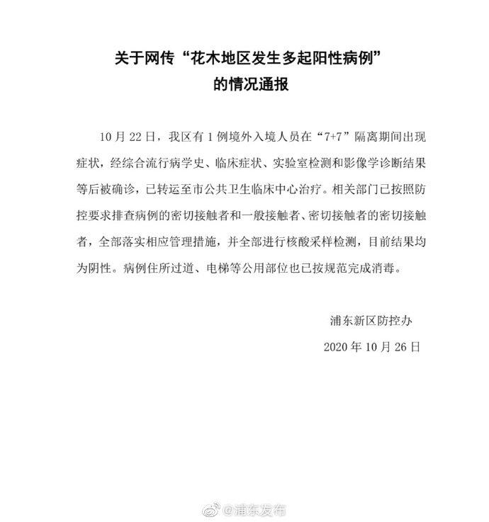 上海花木地区有多例核酸检测阳性病例?官方通报