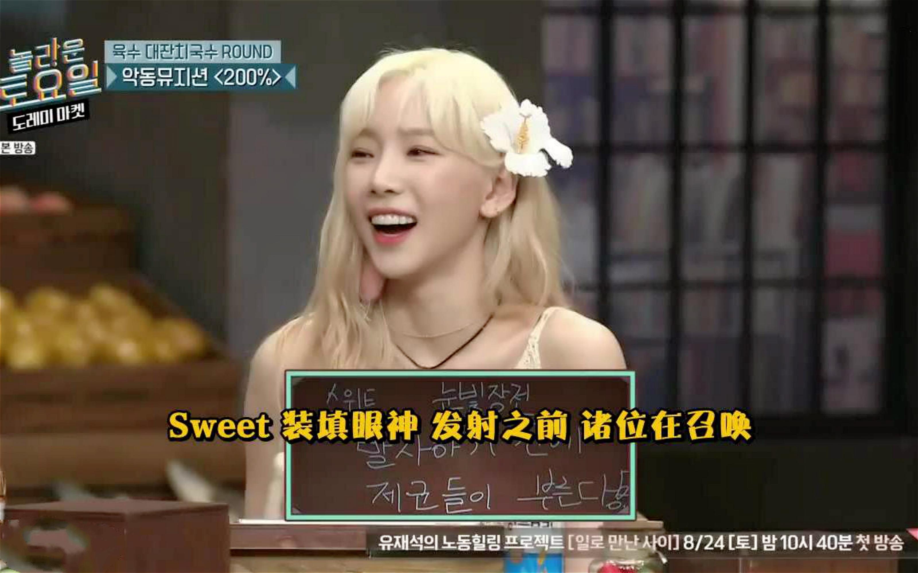 韩综《惊人的星期六》:李惠利下车,金泰妍、金起范固定出演?