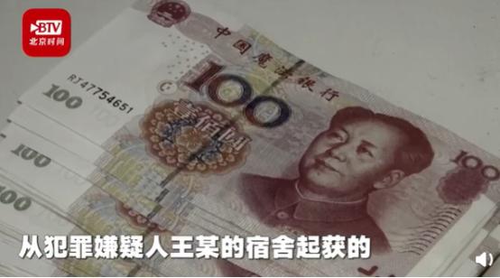 假币上印中国魔法银行
