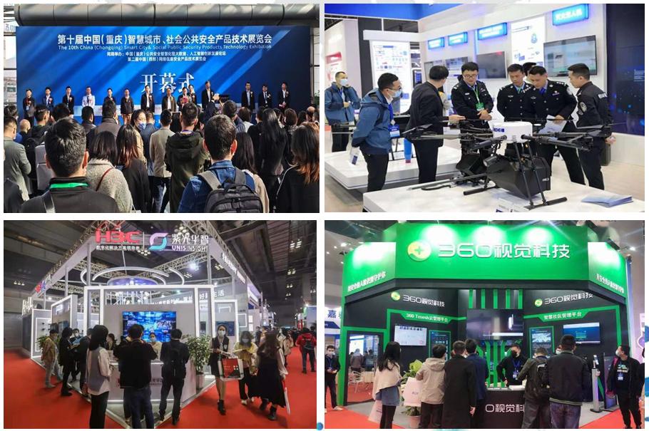 2022第11届中国智慧安防展览会于6月9日在重庆举办
