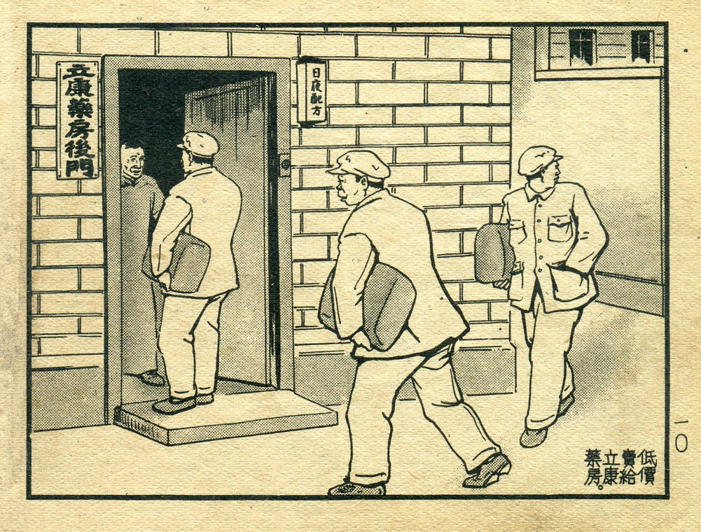 「难得一见的解放初期版连环画」假药害人(1952年)