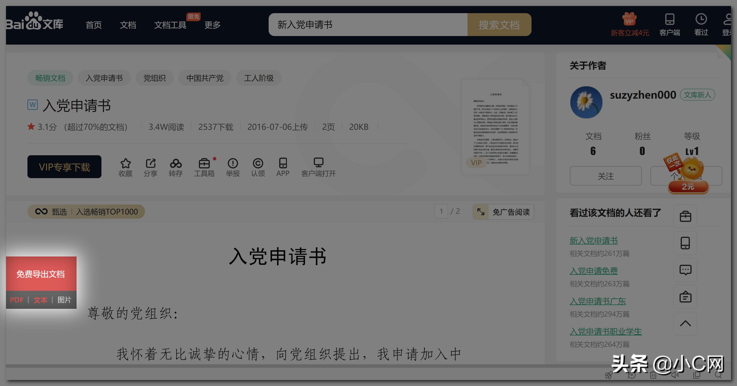 图片[3] - 百度文库万能插件,解除vip限制,下载vip资源 - 小 C 网