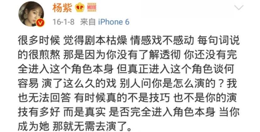 杨紫被提名百花奖最佳女配角!看她爆红前的微博发现:她真爱演戏