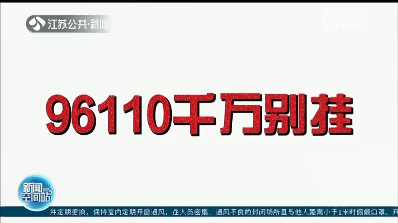 """南京大学生创作反电诈歌曲 还4次突出提醒""""96110千万别挂"""""""