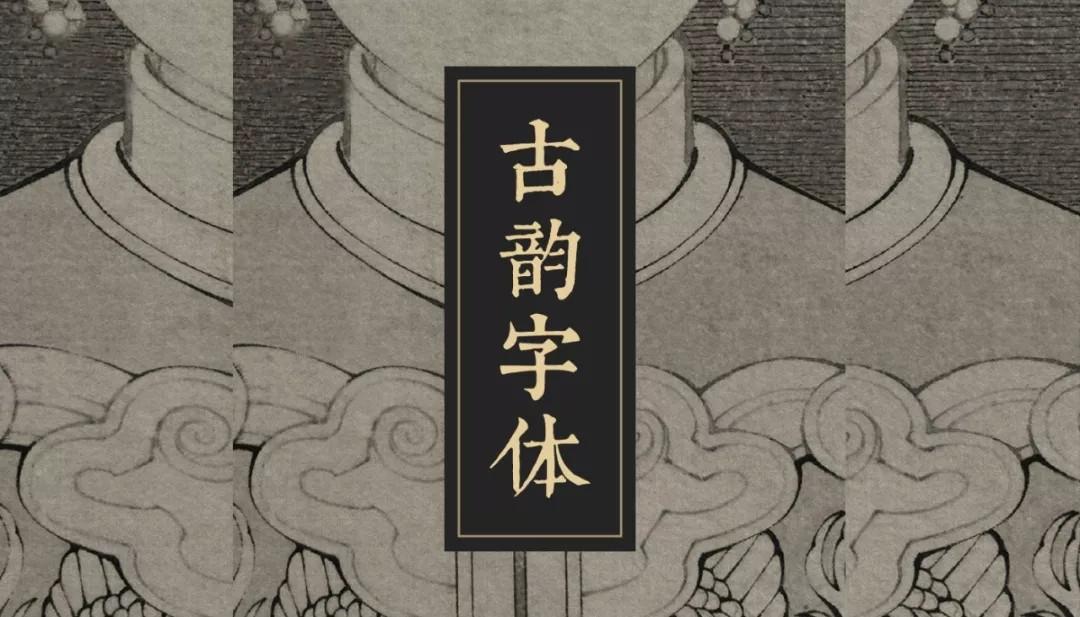 国风潮来袭你还在用老土的字体?100款古韵中文书法字体素材送你