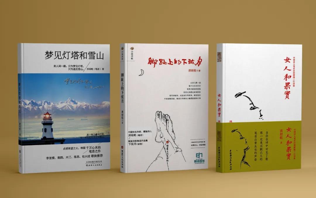 洪绍乾:梦见灯塔和雪山,笑对生命和文字