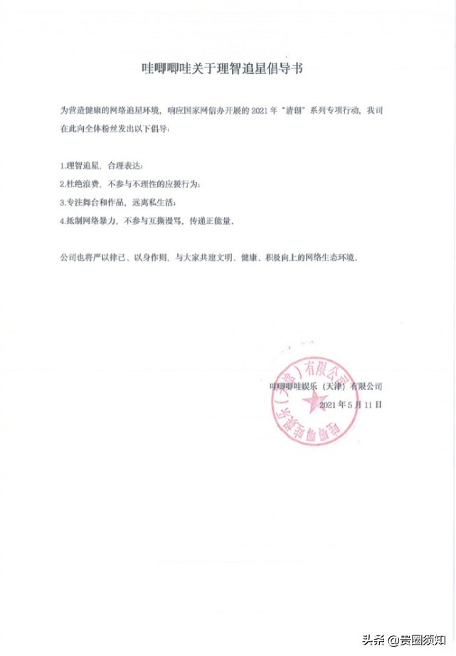 乐华 唧哇 时代峰峻发布理智追星的倡导书,百家粉丝后援会积极响应