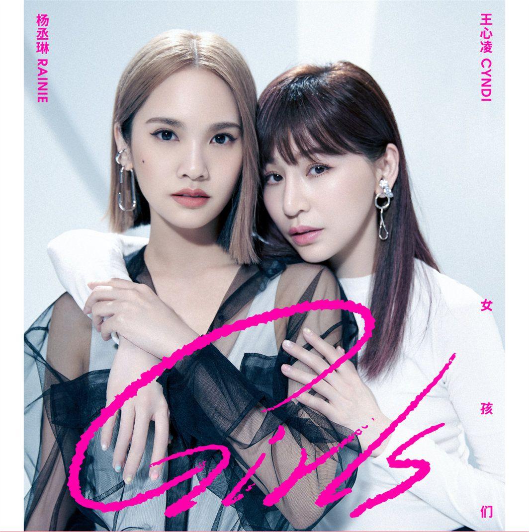 杨丞琳王心凌合作新单《女孩们》,华语乐坛世纪女力合唱