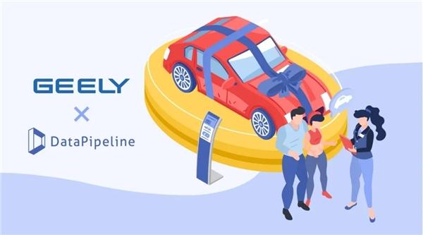 DataPipeline助力吉利集团实时数据采集同步平台建设