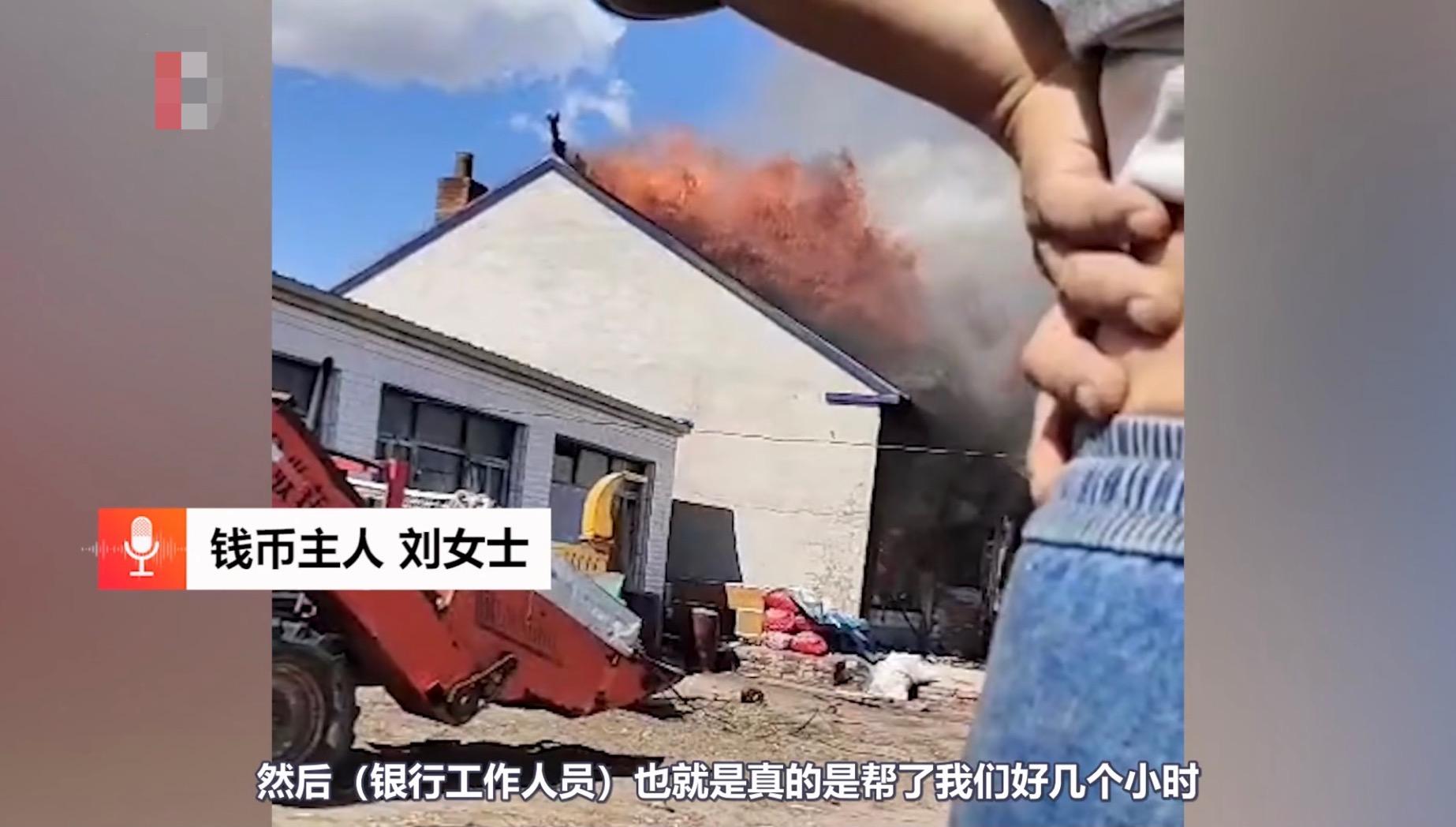 家中起火18万现金烧成碎片,女子无奈带着残币求助银行:十几万是借的