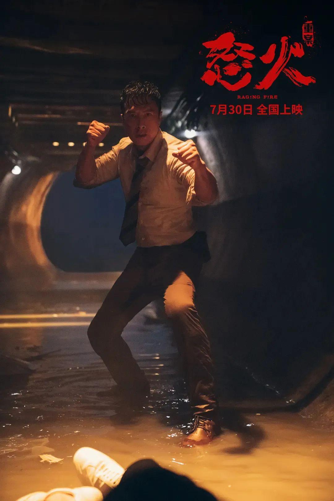 甄子丹如何给《怒火·重案》做动作导演 专访