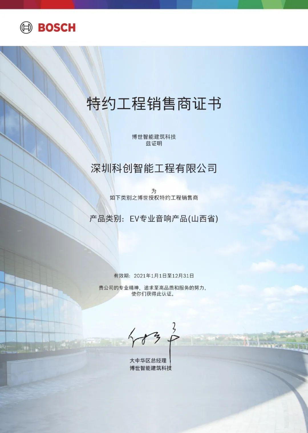 博世建筑智能客户体验中心全面升级,感受来自未来的科技