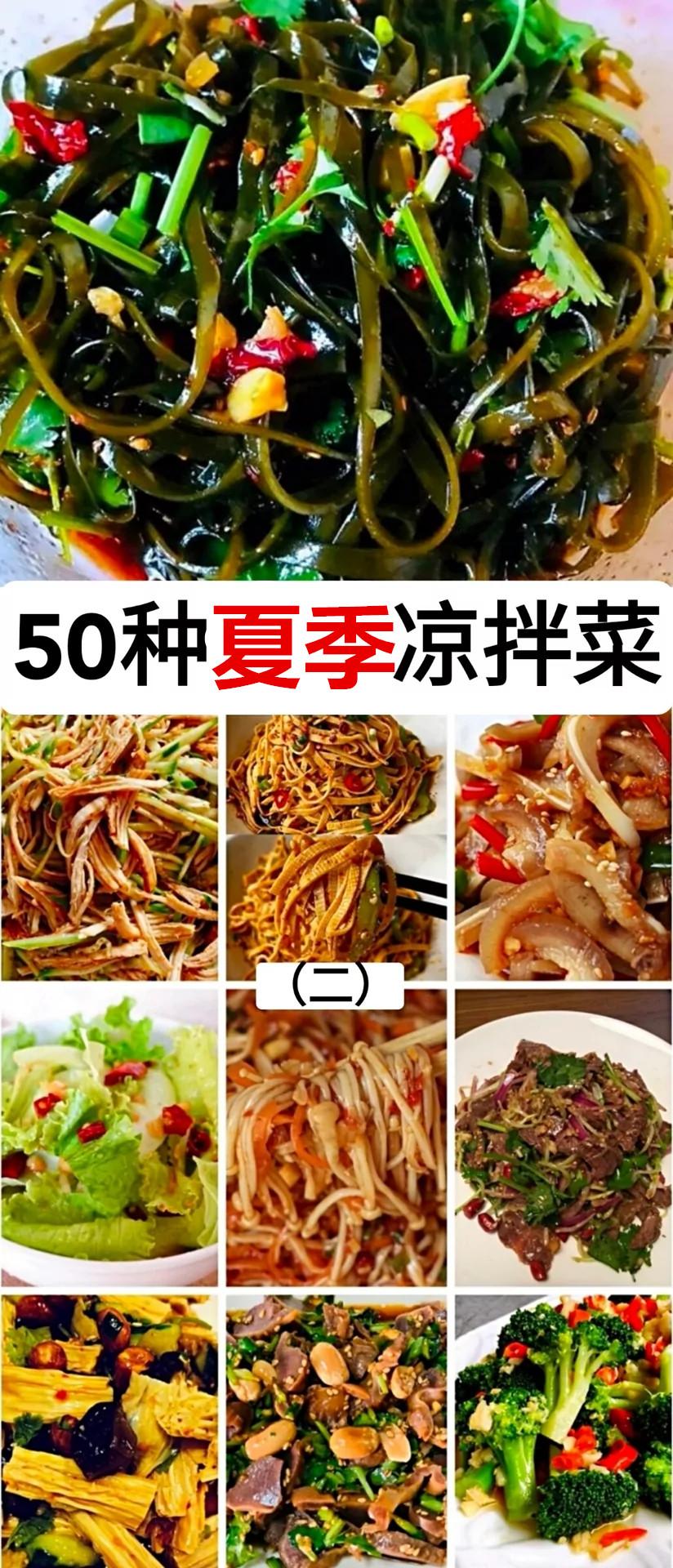 凉菜菜谱家常做法 美食做法 第1张