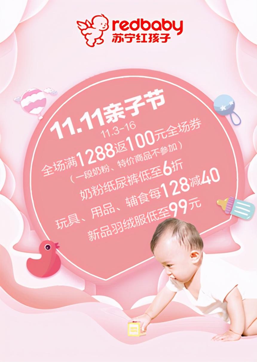 成都苏宁广场11.11好物狂欢,打开薅羊毛正确方式