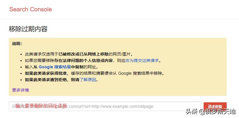 如何申请删除搜索引擎里的网页快照
