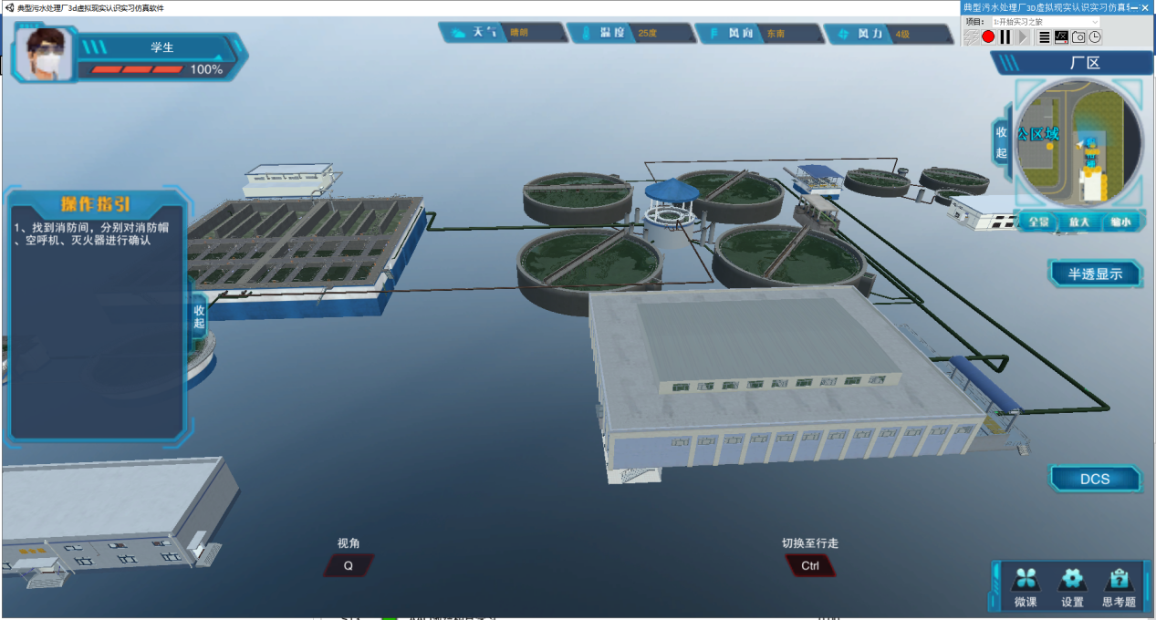 欧倍尔研发典型生活污水厂处理3D仿真实验,让学生更有实际参与感