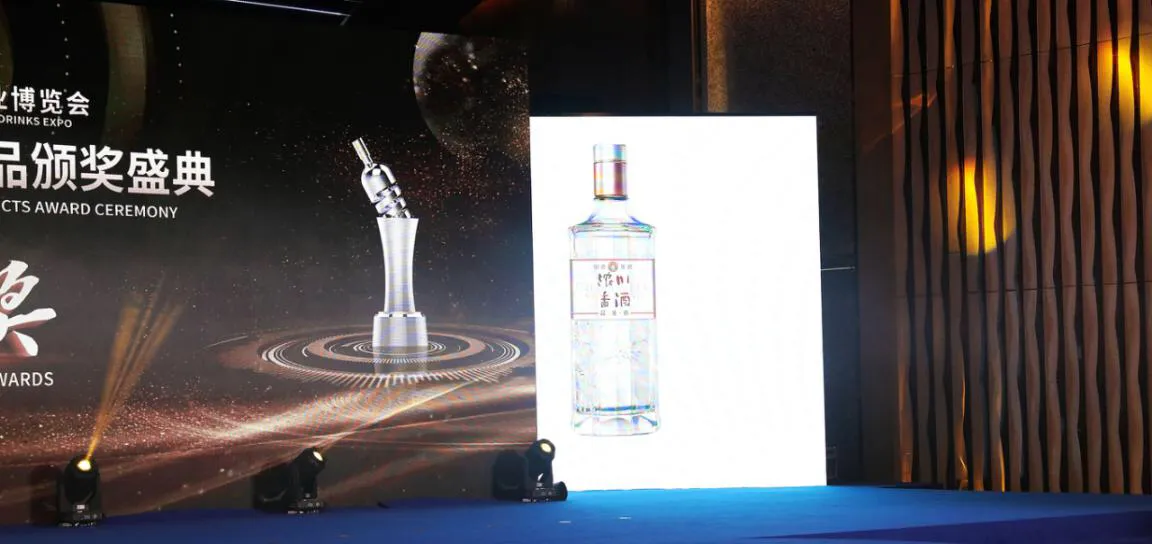 川酒集团亮相中国国际酒博会 打造产区协同发展新典范