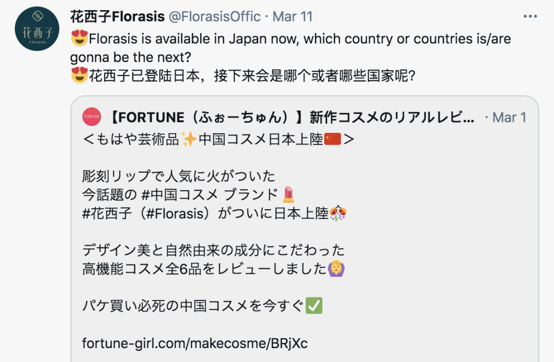 3年成头部玩家、成功出海日本,花西子究竟靠什么崛起?