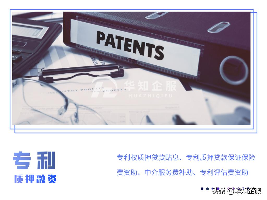 缓解中小企业融资难!河南上半年专利质押融资11.4亿元