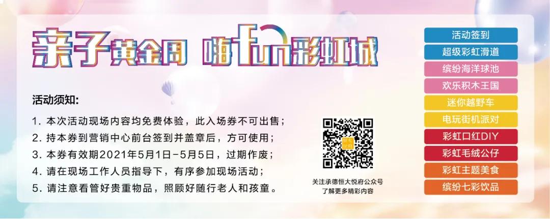 亲子黄金周 嗨fun彩虹城 | 恒大悦府吹响彩虹集结号,燃爆七彩世界