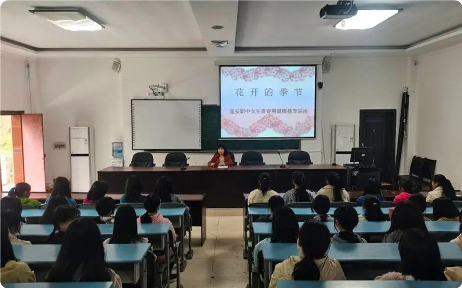 蓬安职中开展女生青春期健康专题教育活动