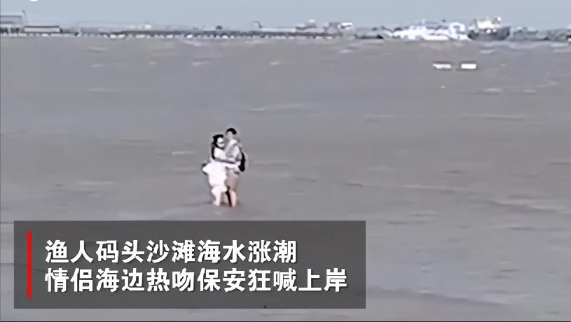 """情侣沙滩边亲热不知涨潮 尽责的保安师傅一句""""别亲了""""救了他们"""