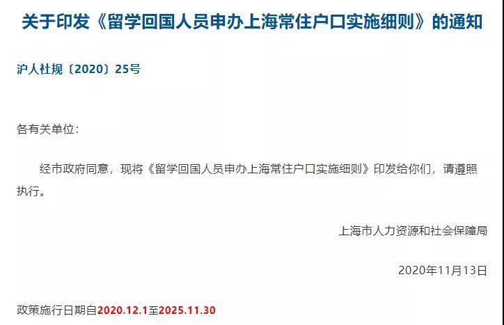 重磅!留学生申办上海户口新政出台,符合条件直接落户