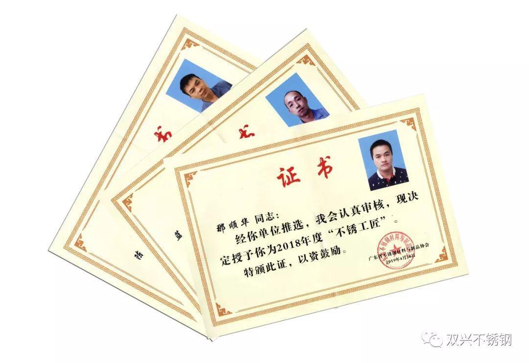 """双兴动态/喜报!热烈祝贺双兴人荣获""""不锈工匠""""荣誉"""