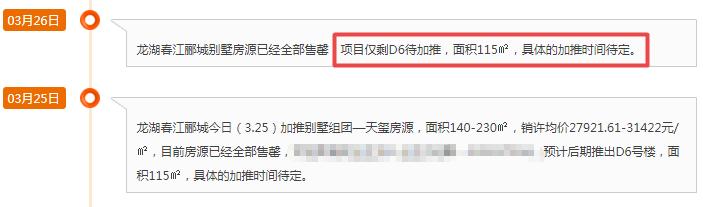 倒挂超1.2万/㎡,江宁2大热盘曝出新动态,很快开盘