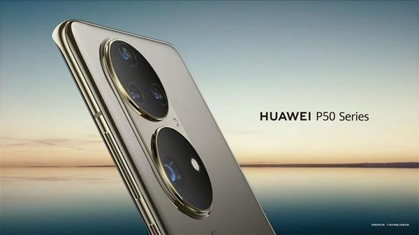 华为P50前瞻或只有4G版本,支持66W快充,3种配色