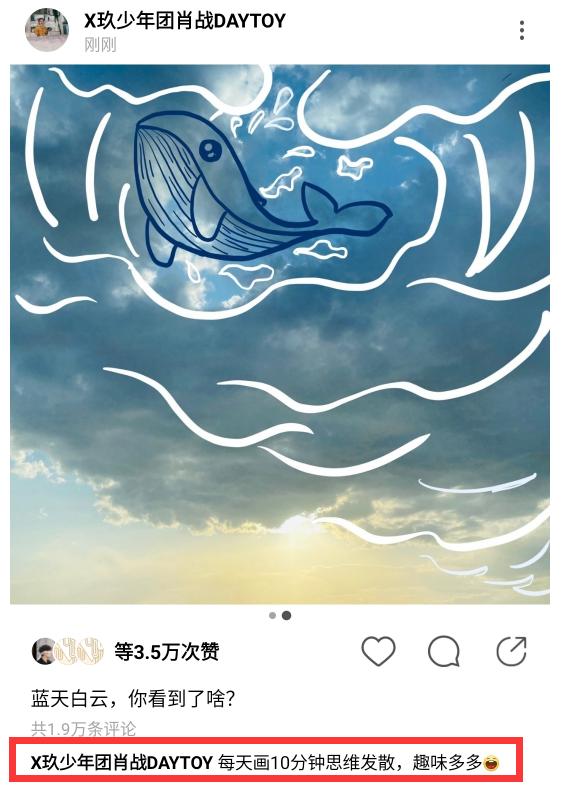 """肖战更博与粉丝互动,看见""""美好""""宣传新歌?重新抢热评暴露日常"""