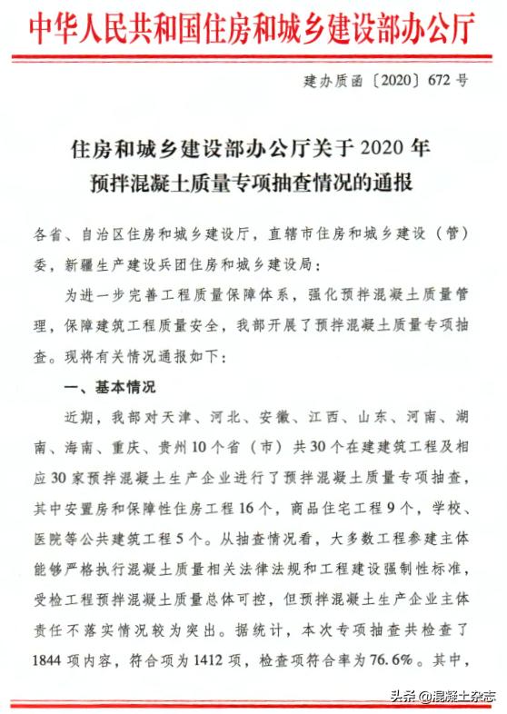 住建部关于2020年预拌混凝土质量专项抽查情况的通报