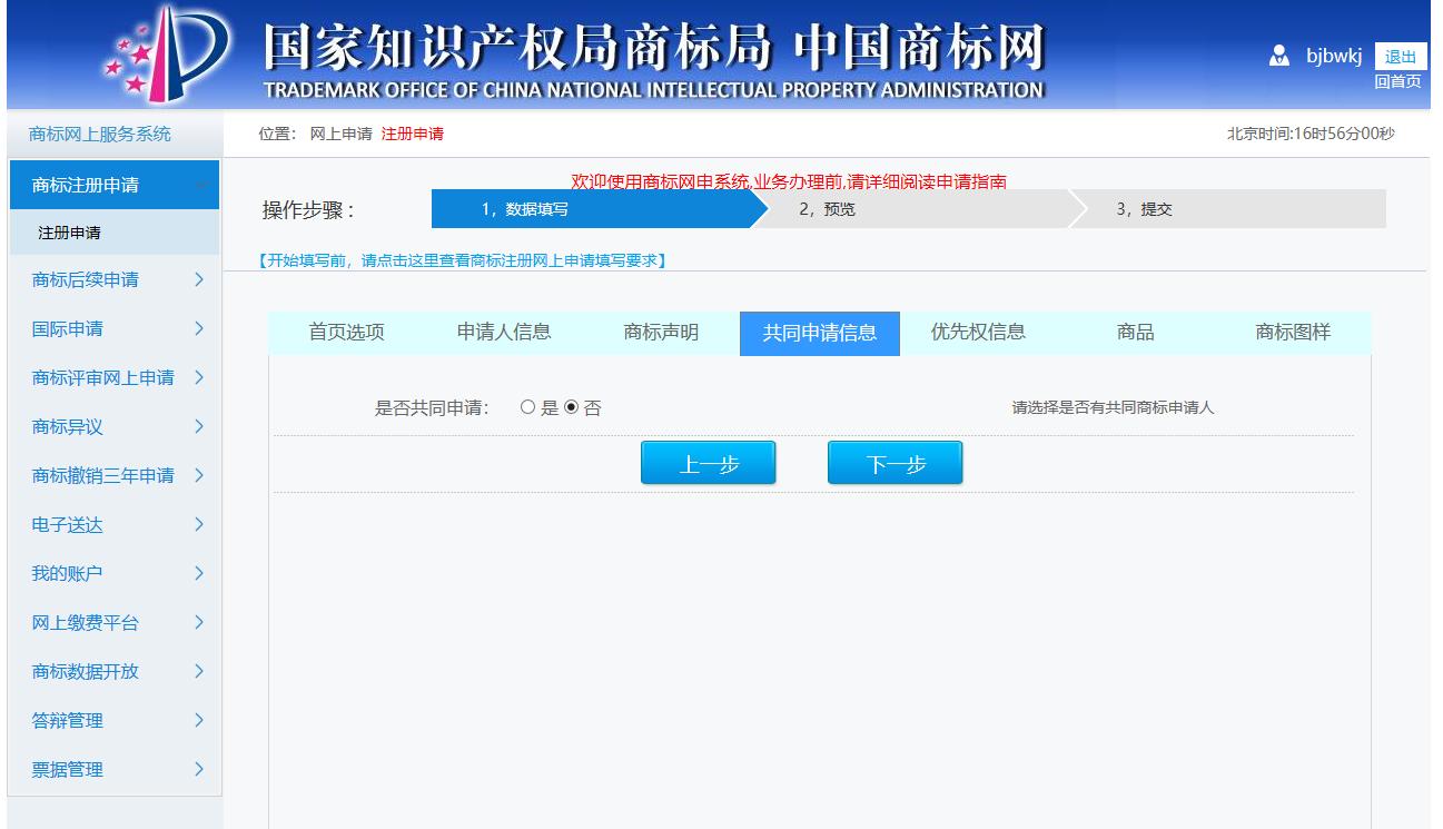 广州商标注册流程及费用