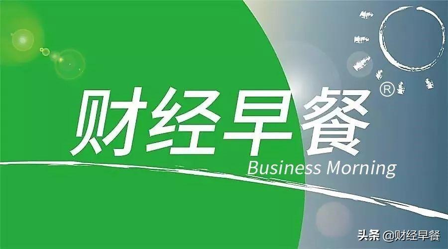 金融早餐0216:经营性国有资产集中统一监管比例超过91%