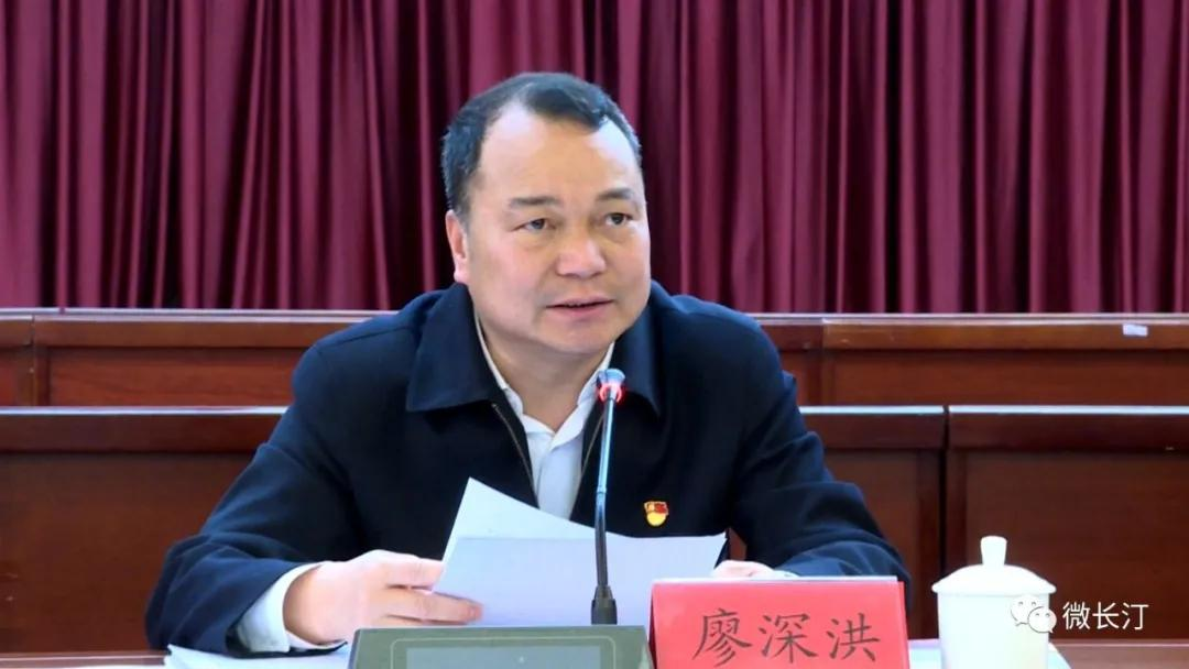 长汀县召开县委常委会(扩大)会议