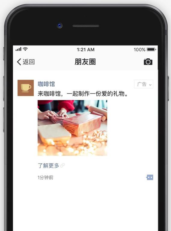 微信官方朋友圈广告营销技巧