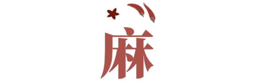 霸屏《天天向上》的自贡,到底有多好吃?