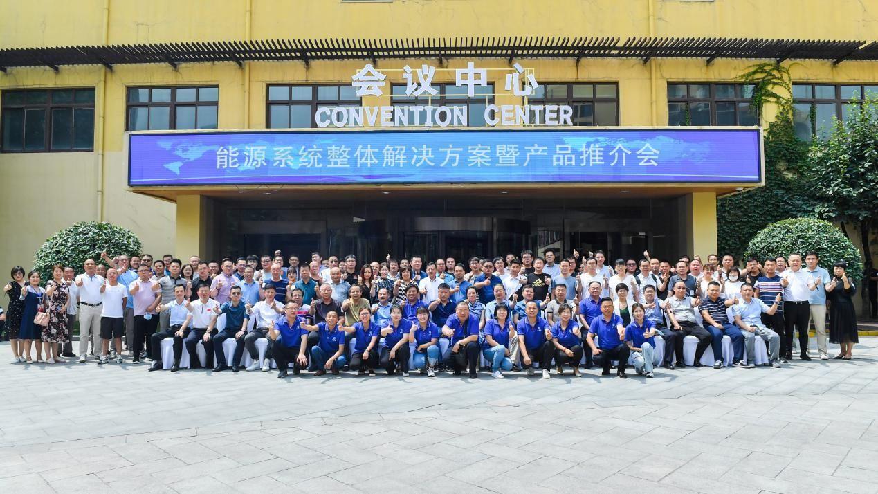 首届盛会!能源系统整体解决方案暨产品推介会成功举办
