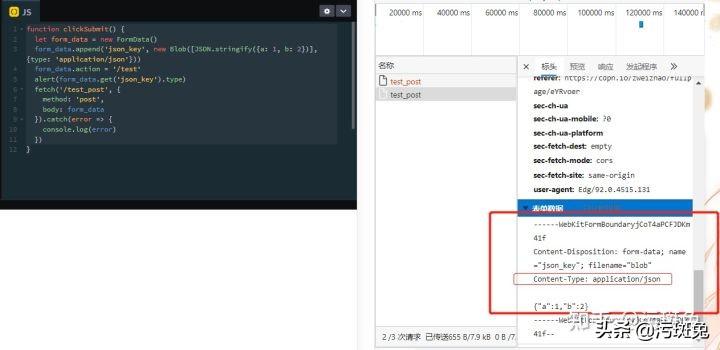 FormData字段指定Content-Type