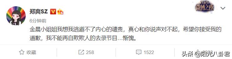 郑爽向金晨道歉求原谅,接着删文有点缺乏诚意,金晨尴尬了