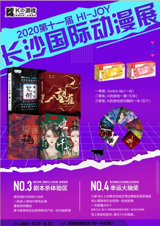 2020第11届长沙(国际)动漫游戏展8月见
