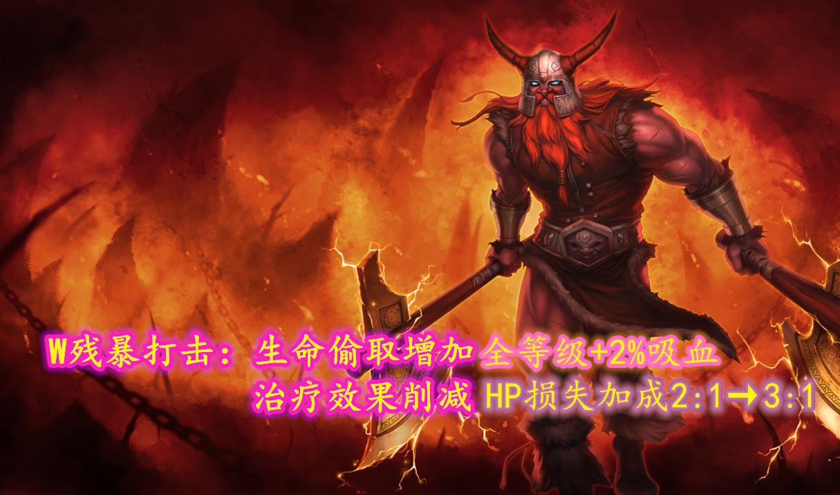 11.2版本预告:英雄九加强七削!狂风之力和帝国指令被砍