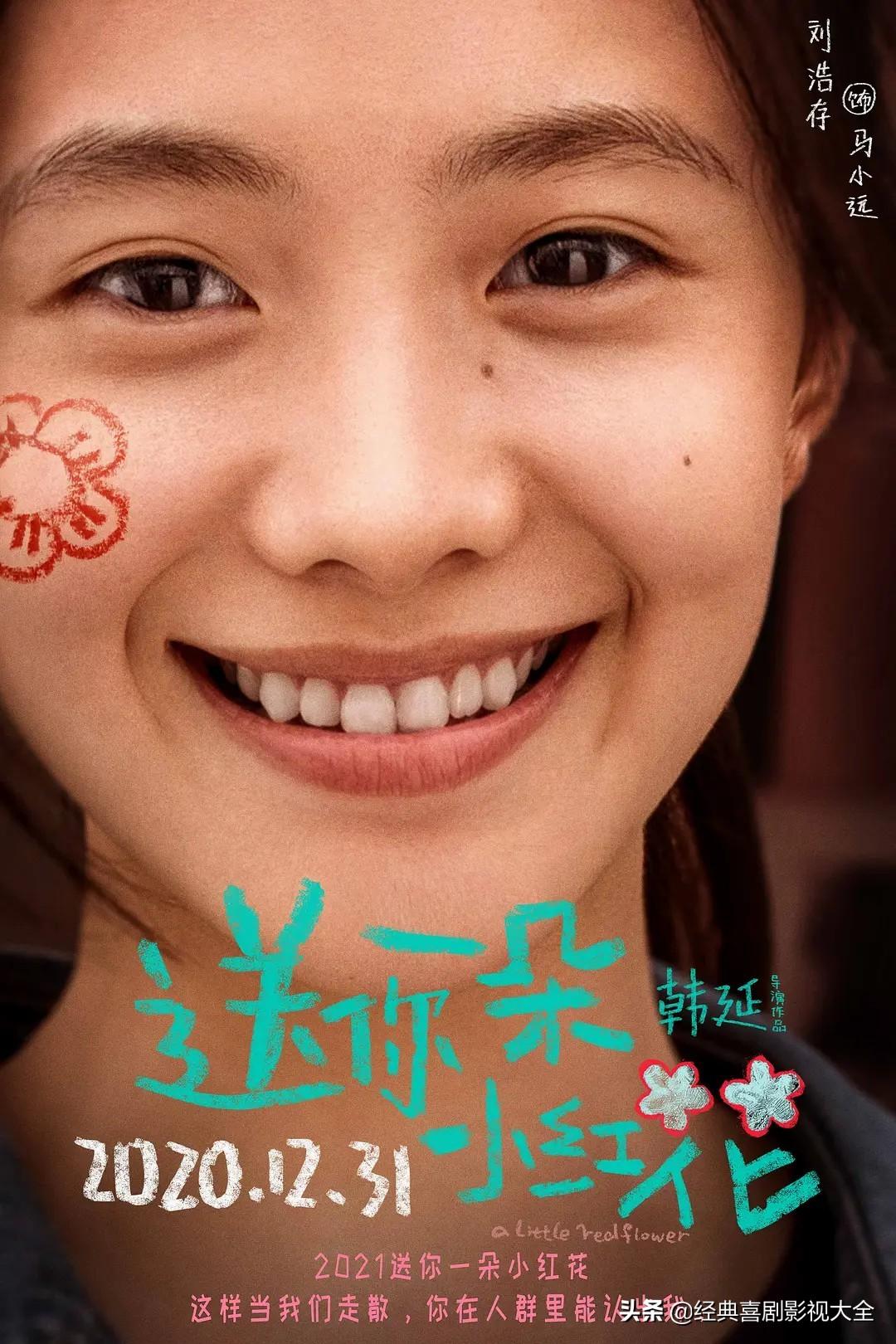 抗癌电影《送你一朵小红花》定档12月31日上映 预售票房破亿