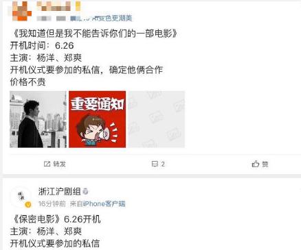 郑爽杨洋再续前缘?双方系剧中男女主!网友:听名字就知道能火