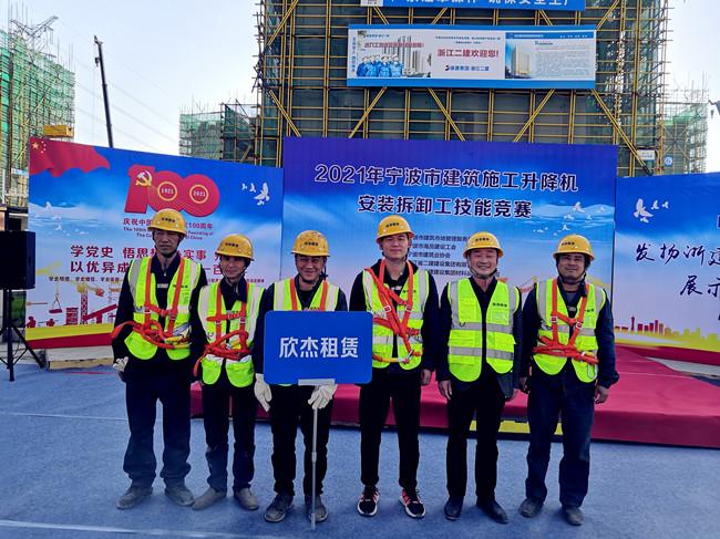 内修外练,提升能力:宁波江北欣杰向建筑机械租赁业强者大步迈进
