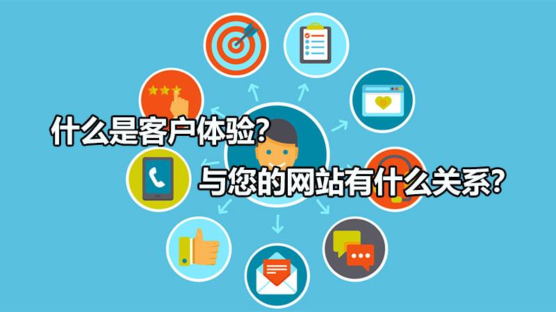 什么是客户体验?与您的网站有什么关系?