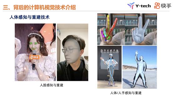 快手Y-tech万鹏飞:短视频UGC智能创作中的CV技术和发展趋势