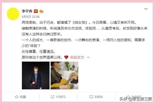 《青你2》总决赛《猎》组跑调离谱,李宇春唱功稳稳hold住全场