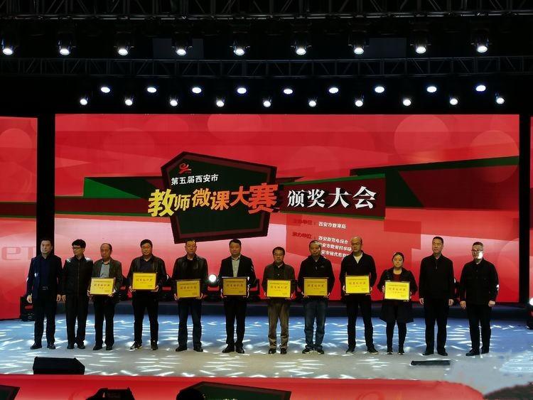 """周至县在西安市第五届教师微课大赛中获""""优秀组织奖"""""""